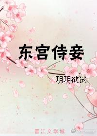 东宫侍妾(重生)